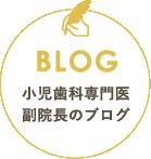 小児歯科専門医副院長のブログ